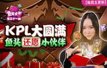 王者荣耀鱼嘴滑舌31期 KPL总决赛福利采访