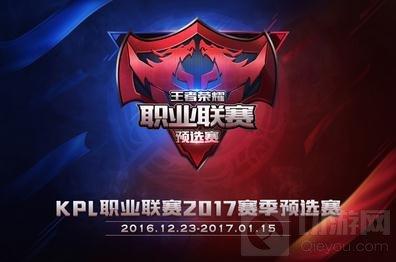 王者荣耀2017职业联赛预选赛第二周赛事前瞻