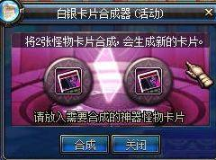 DNF手游装备强化卡片怎么获得 获取方式分享