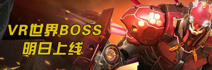 新世界BOSS机械红蜂技能效果打法