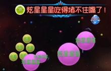 球球大作战炫星猎魔模式试玩视频 三人合作刷怪