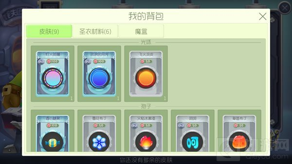 球球大作战6.0正式服更新 猎魔模式和圣殿圣衣登场