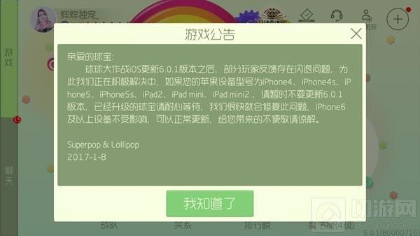 球球大作战哪些手机型号暂时不要升级6.0.1