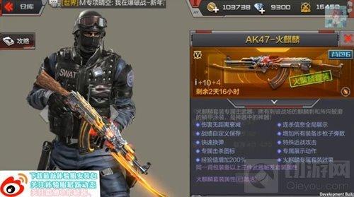 CF手游AK47火麒麟怎么样 火麒麟属性及图鉴