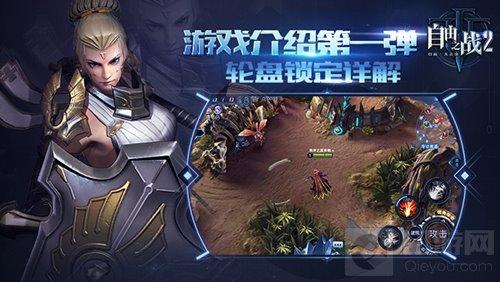 游戏介绍第一弹 自由之战2全新锁定模式大爆料