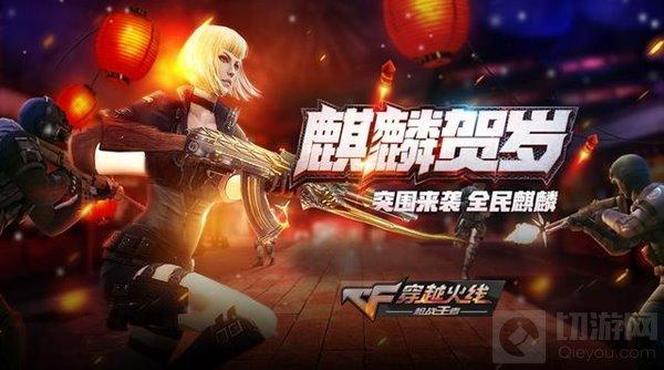 麒麟现世UI升级 CF手游1.13更新内容抢先看