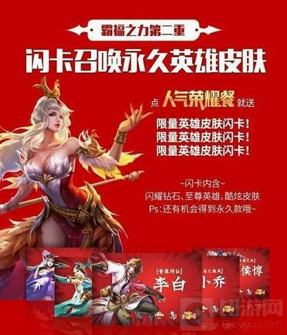 王者荣耀2017新年皮肤爆料 王昭君李白新CP