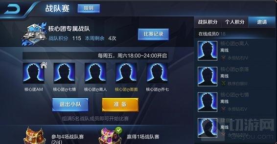 王者荣耀S6战队赛规则 高渐离上线战队商店