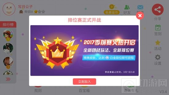 贪吃蛇大作战排位赛今日上线 2017季前赛来袭