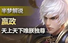 王者荣耀半梦解说嬴政玩法 中单嬴政攻守兼备