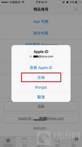 地下城与勇士魂韩国iOS账号注册步骤讲解