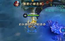 王者荣耀路西法解说韩信玩法 攻装制霸制霸