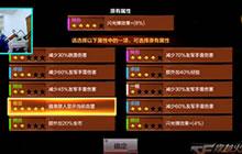 CF手游小刘解说戒指洗炼技巧 玄学洗炼出显血