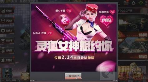cf手游情人节专属武器盘点 灵狐女神值得拥有图片