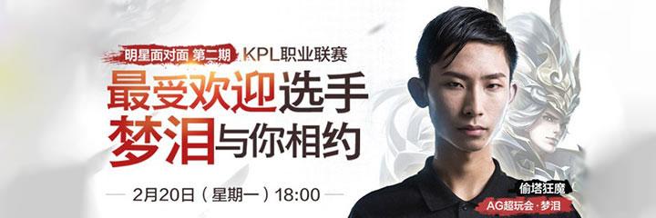 KPL最受欢迎选手梦泪专访问题征集