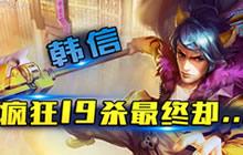 王者荣耀林凡解说韩信玩法 19杀却被兵偷塔