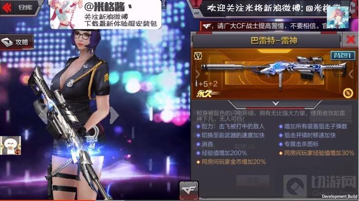 CF手游巴雷特雷神有什么技能 新武器属性介绍