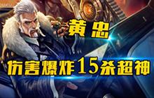 王者荣耀林凡解说黄忠玩法 爆炸伤害15杀超神
