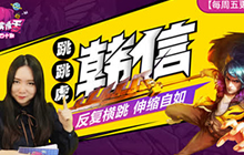 王者荣耀鱼嘴滑舌第40期 跳跳虎韩信超神教学