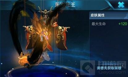 王者荣耀东皇太一东海龙王皮肤特效图片分享