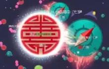 球球大作战全是套路第22期 好玩的炫光系统