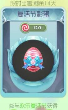 球球大作战复活节彩蛋怎么得 复活节彩蛋获取