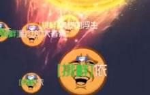 球球大作战浮生解说 团战模式满屏黑洞光环