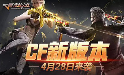 CF手游新版本4月28日上线 超多内容助力公平之战