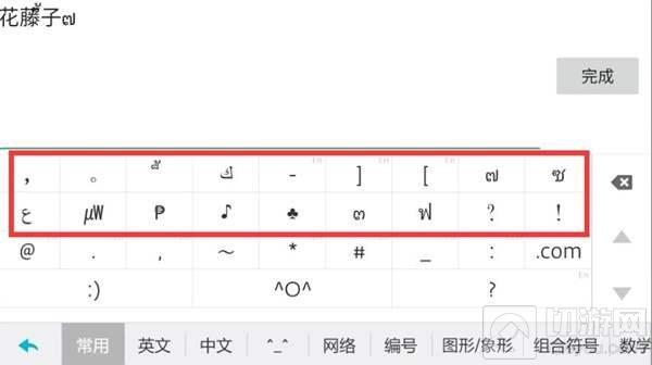 CF手游怎么打出带横线名字 花体名字设置方法