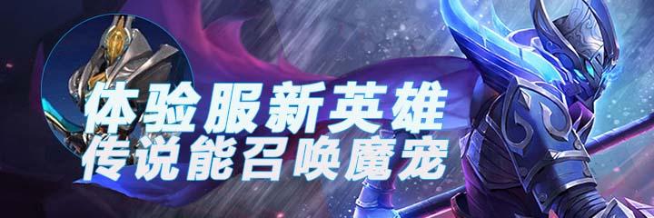 王者荣耀体验服出新英雄? 传说能召唤神龙