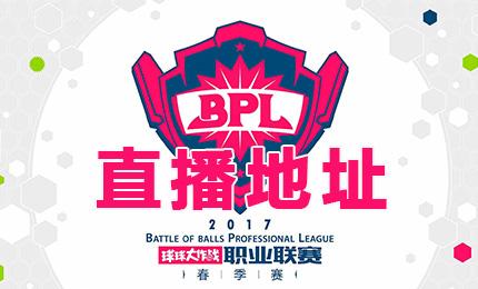 2017球球大作战BPL职业联赛春季赛4月27日安排