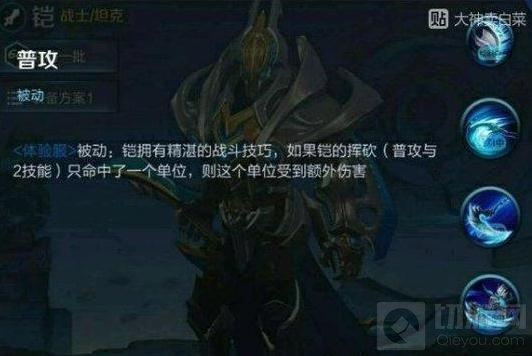王者荣耀新英雄铠技能曝光 全新战士铠解读