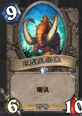 巨型乳齿象
