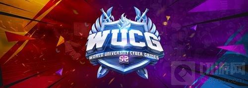 WUCG校园预选赛首周回顾 高校学子为梦想启航
