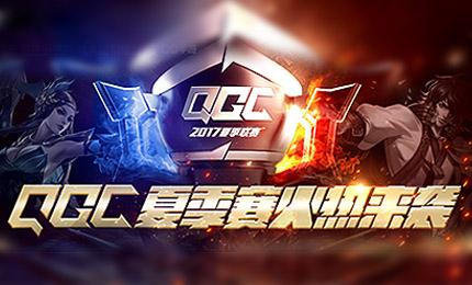 王者荣耀QGC夏季赛英雄齐聚首 第三周周赛打响