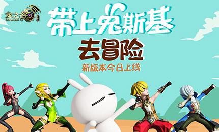 龙之谷手游新版本5月26日上线 活动福利享不停
