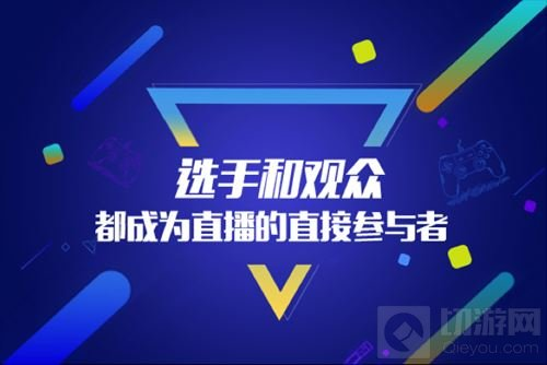 CMEG2017联手虎牙 发力PGC贡献移动电竞直播