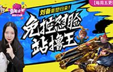 王者荣耀鱼嘴滑舌:刘备归来免控怼脸站撸王