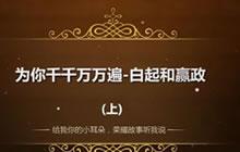 王者荣耀灰灰故事:嬴政白起不为人知的故事