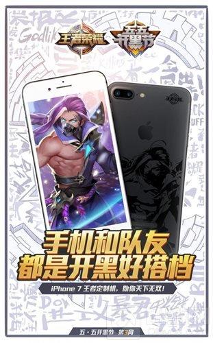 王者荣耀iPhone定制机登场 开黑节第三周好礼
