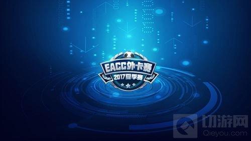 EACC2017夏季外卡赛 战吧电竞赛区线下赛名额