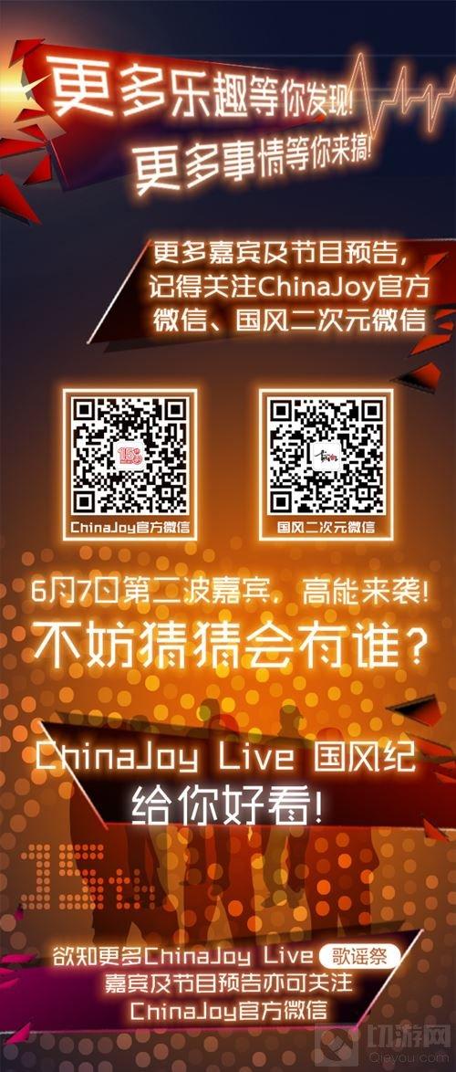 2017ChinaJoy Live国风纪嘉宾名单第一弹放出