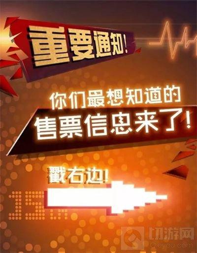 ChinaJoy Live国风纪门票预售正式开启