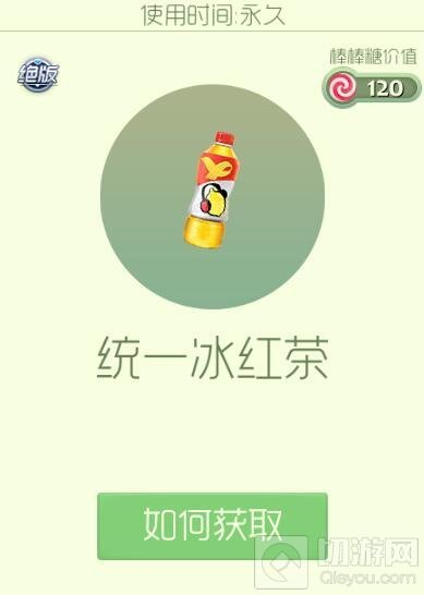 球球大作战统一冰红侠茶 开盖赢光环闪耀波拉哩