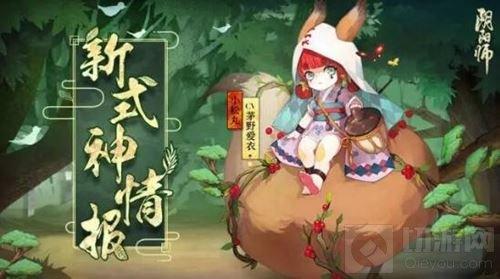 接风平安京新式神 阴阳师新版本上线倒计时