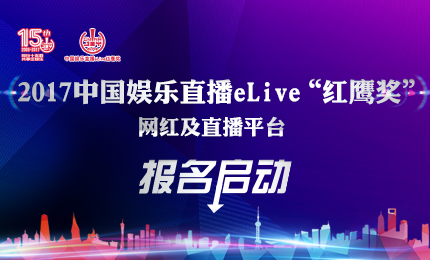 2017中国娱乐直播eLive红鹰奖网红及直播平台报名启动