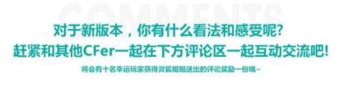 CF手游6月23日新版本更新 参与讨论赢取豪礼