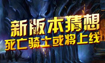 炉石传说死亡骑士或将登场 冰封王座终降临