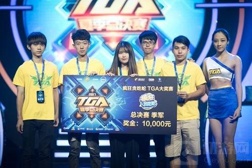 疯狂贪吃蛇TGA总决赛:Dominating稳健夺冠