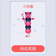 贪吃蛇大作战第四赛季皮肤奖励 小恶魔图鉴获取